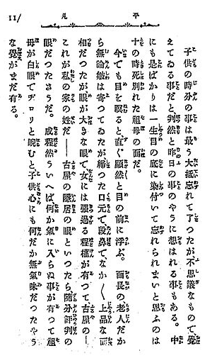 Japanese Writing Vertical